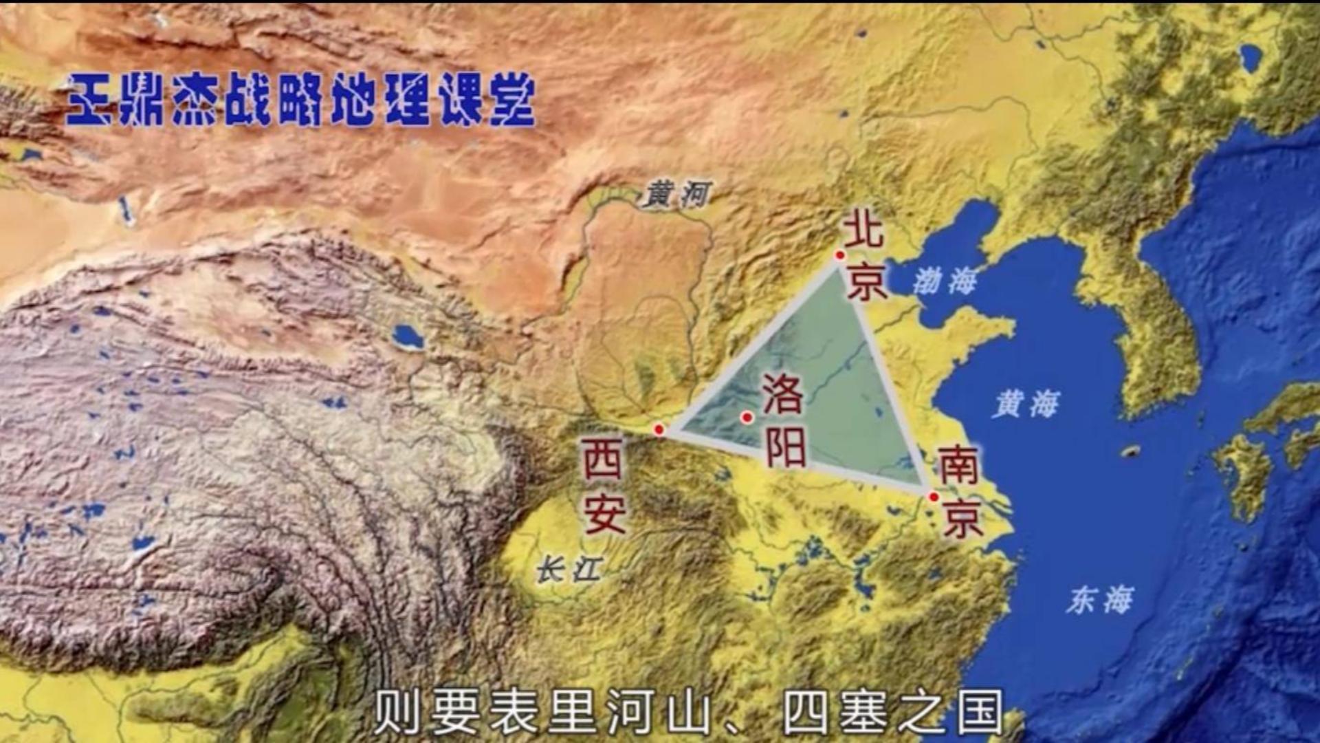 【王鼎杰战略地理课堂】中国大一统王朝的定都原则 至今仍有借鉴意义