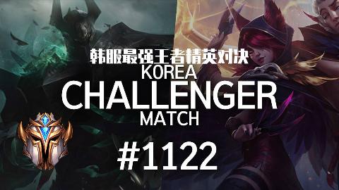 韩服最强王者精英对决 #1122 | 新铁男好顶