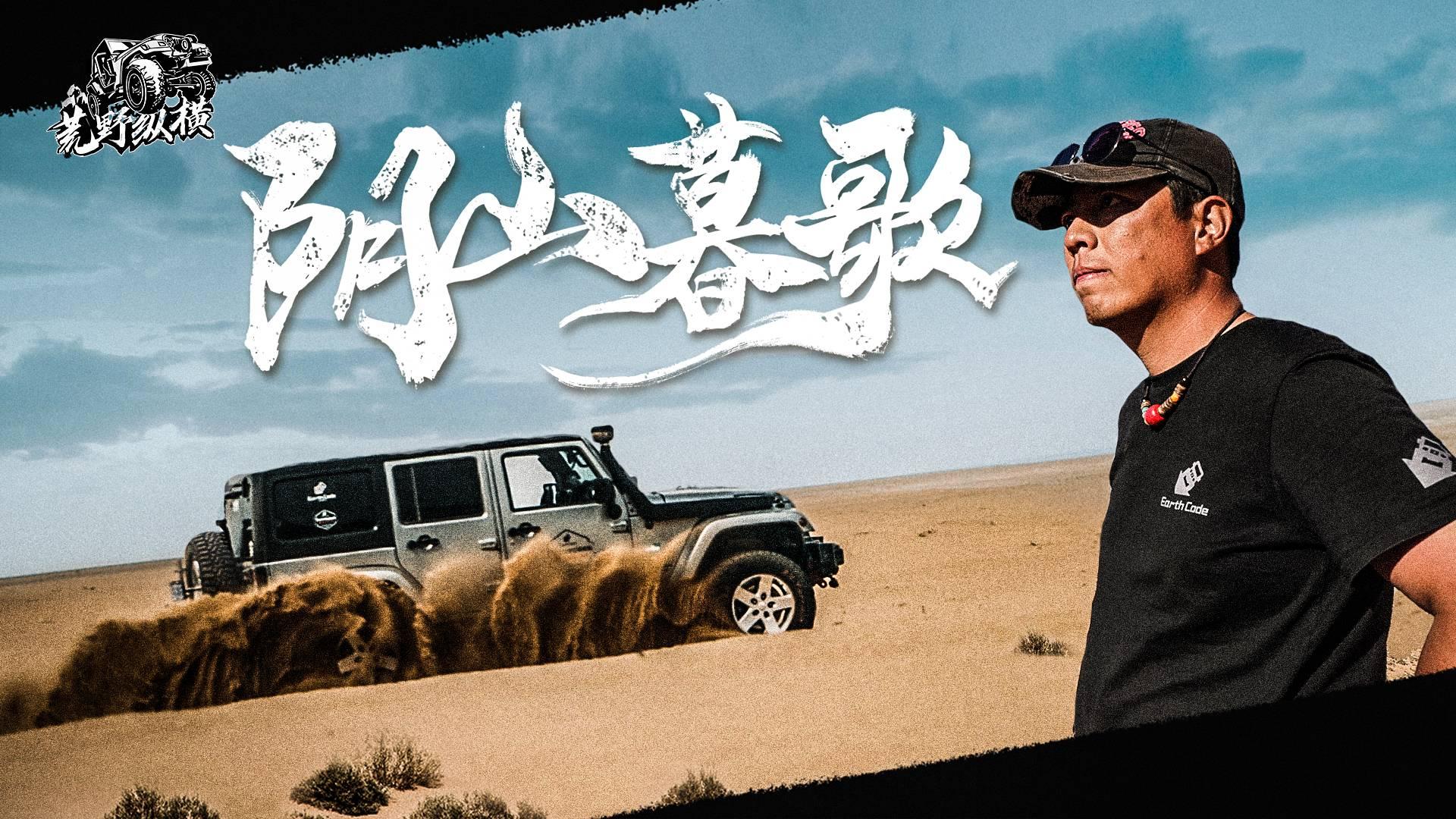 《荒野纵横》第一季 阴山暮歌3:荒漠蛮横,边关尘事