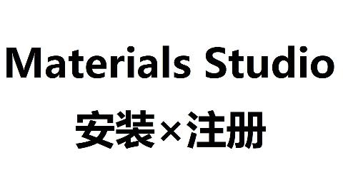 Materials Studio 8.0安装教程