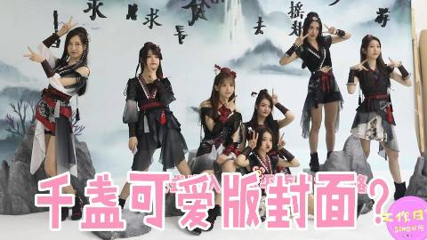 【SING女团】工作日志32:《千盏》封面拍摄现场高能场面频频出现!女侠秒变可爱风~