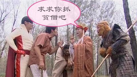 【长老】《魔幻手机》07#唐僧求着黄眉大王抓自己,中国版复仇者联盟成立