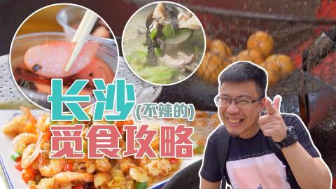 最适合广东人的国庆长沙觅食攻略!放心,吃完不会菊花疼...