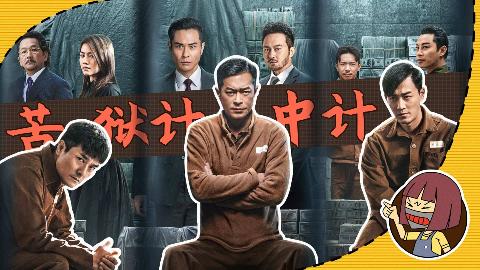 2019第一港片黑马!《反贪风暴4》古天乐卧底监狱抓林峰,黑面双帅笼中斗