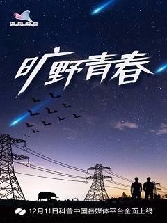 科普中国之旷野青春