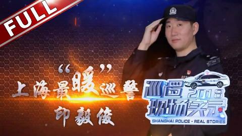 """《巡逻现场实录2018》第3期:上海""""最暖""""巡警 印毅俊"""