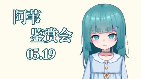 苇tuber直播5.19 阿苇鉴赏会