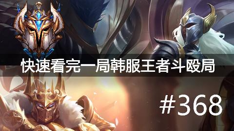 快速看完一局韩服王者斗殴局#368 Clid,Sword,BBD,705,Xiaolongbao