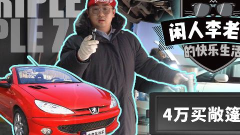 骚呢兄弟!『李老鼠说车』 可能是一个全球最好玩的汽车文化栏目。