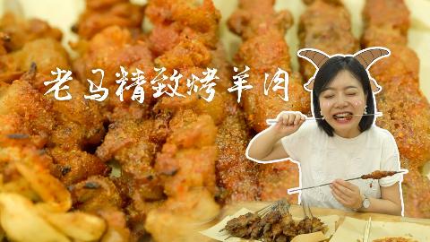 """老马精致烤羊肉现场直播,pp会""""情郎"""",pp爱的味道究竟怎么样"""