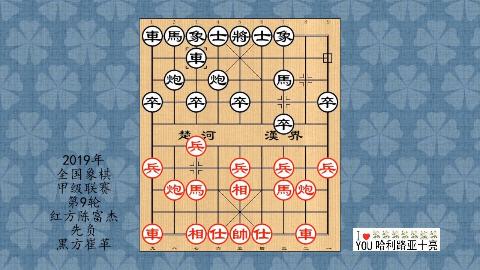2019年象棋甲级联赛第9轮,陈富杰先负崔革