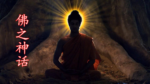 【成佛】释迦牟尼是怎样修行成佛的?