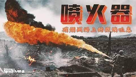 【军武MINI】喷火器 硝烟战场上的烈焰吐息(七夕节快乐)