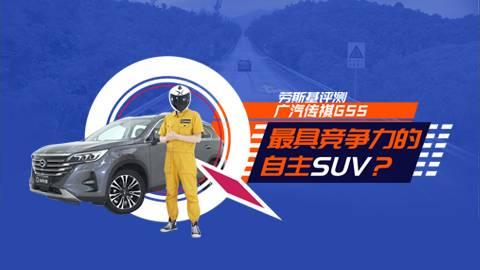 【车问大师】劳斯基测评广汽传祺GS5,自主品牌SUV领跑者?