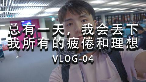 Vlog-04.旅行的意义在转机中
