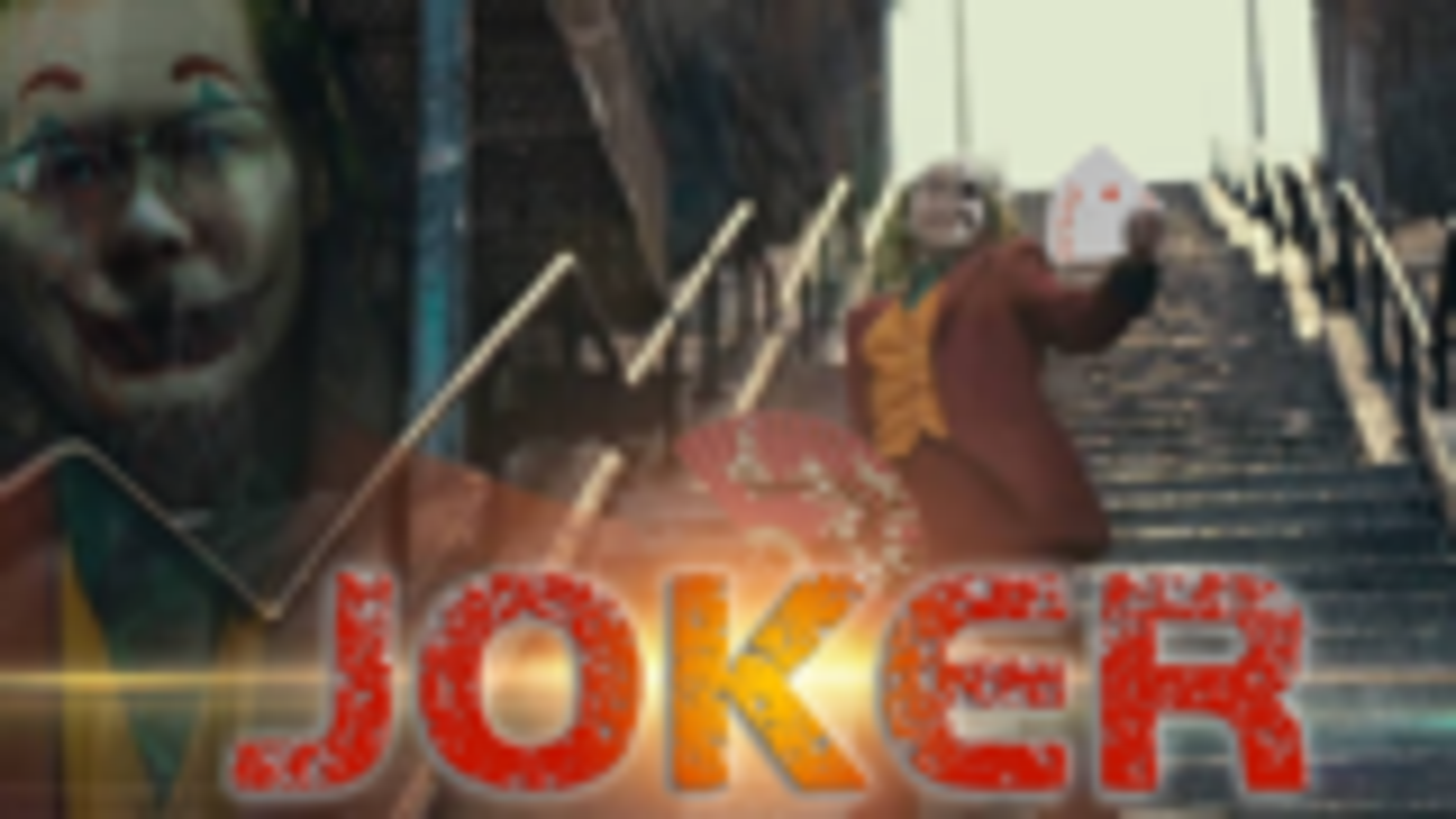 【小丑】孙笑川joker