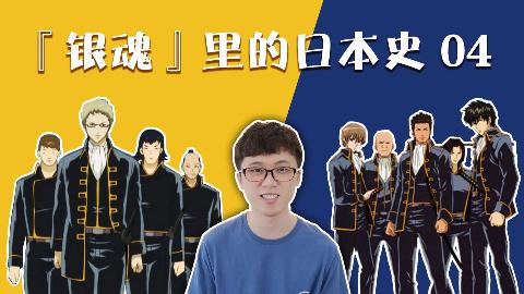 真选组动乱篇:伊东和近藤为何撕逼?