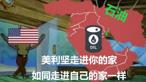 【美国刻板印象冷笑话】开门!美利坚送温暖!