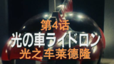[BD]【中文字幕】假面骑士Black RX第四集精彩片段