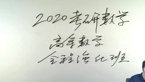 张宇2020考研高数强化