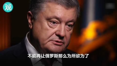 波罗申科指望特朗普带话:普京先生,请离开乌克兰