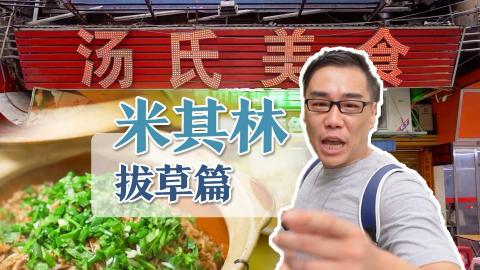 又一家上了米其林还不自知的小店,招牌黄鳝饭真的值得一试!
