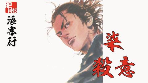 【肥】《浪客行》第7期,武藏遇神秘老者,宝藏院高手现身