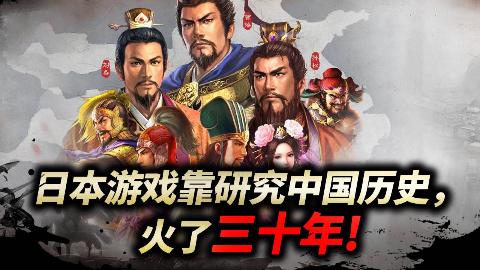 变态严格的外国游戏公司,比国人还懂中国历史!国内游戏公司被虐哭了