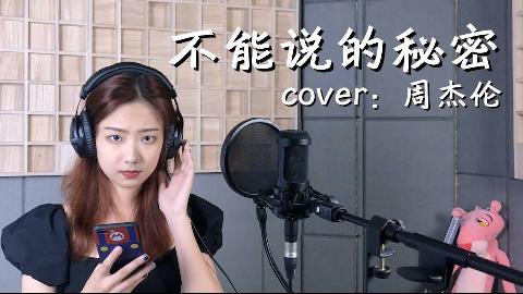 【邓园长】不能说的秘密-Cover:周杰伦