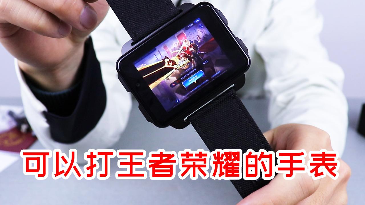【小白开箱】今天,我居然在一个手表上玩起了王者荣耀,开箱测评一款国产的安卓智能手表