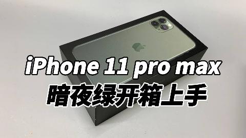iPhone 11 ProMax暗夜绿开箱,浴霸相机居然翻车了?【涛哥拆盒】