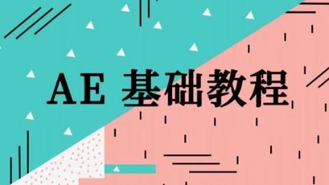 【菁鱼课堂2018全套零基础AE教程】AE软件课程入门首选