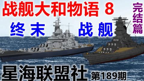 【星海社/第189期】终末战舰:战舰大和物语(8)
