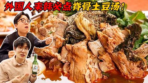 韩国不起眼的土豆汤却是外国人最喜欢的食物?吃成乞丐才最香?