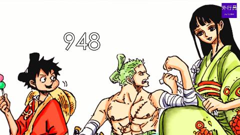 海贼王漫画948话 剧透预警!