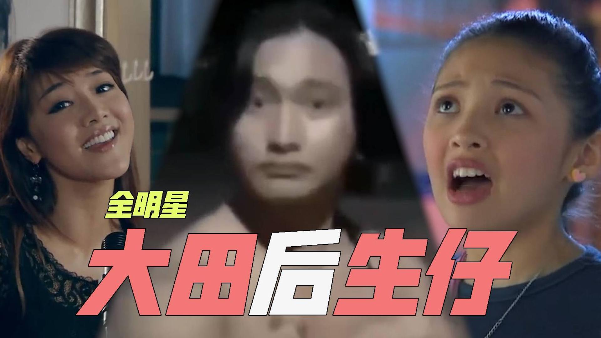 【全明星】大田后生仔