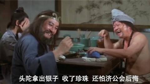 邵氏老电影,济公救了一青年,领着他去酒楼狂吃,下套让别人付账