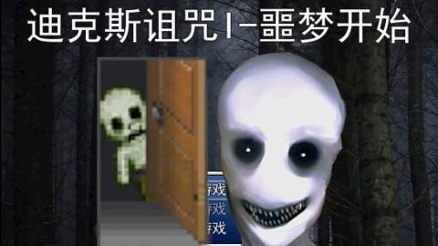 【迪克斯诅咒I-噩梦开始】知道有高能但还是会怕的要死的游戏 [剪卡关]