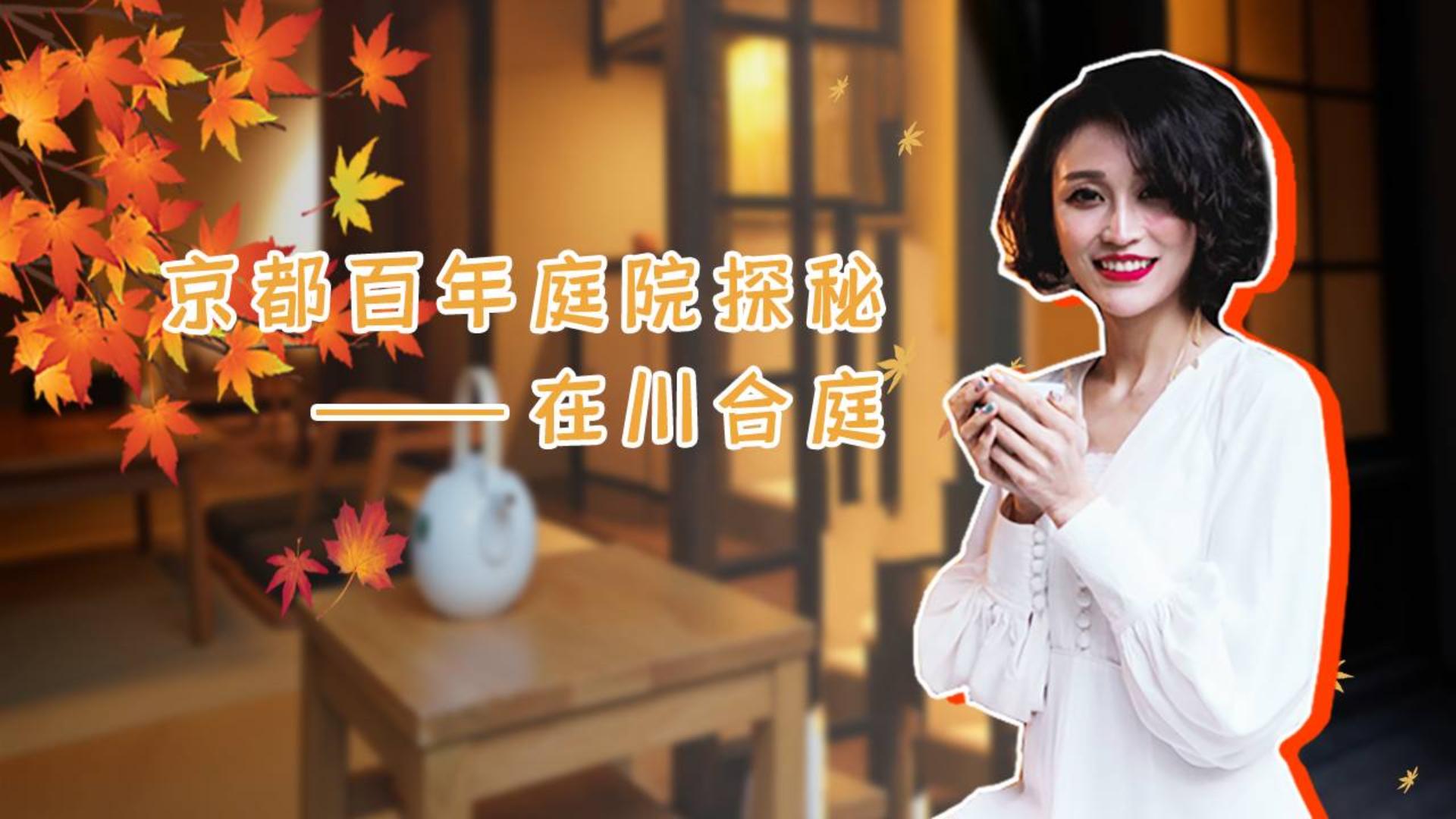 【科普】在川日式百年庭院,观山水品清茶,是你梦寐以求的生活吗?【洋房姐姐】