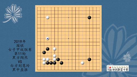 2019年围棋女子甲级联赛第11轮,陶然VS刘慧玲,黑中盘胜