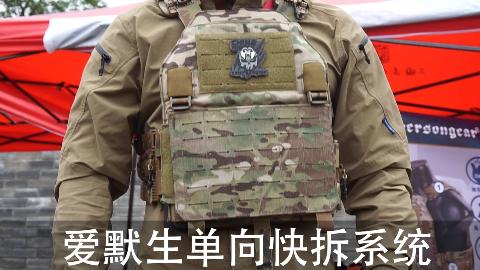 【战术陈皮】爱默生新款单向快拆系统战术背心抢先看