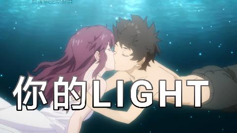 【AMV】说好的 我是你的light