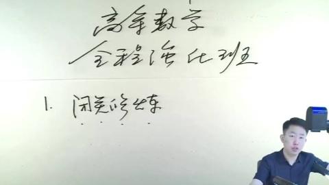 2020考研数学张宇强化班