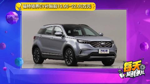 福特首款纯电SUV 领界EV实力几何?