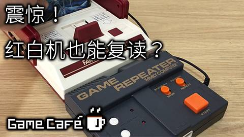 【游戏咖啡馆】人类的本质!红白机的复读机外设!