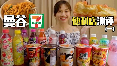 大密 | 100元能在泰国711买到什么好吃的? | 便利店测评