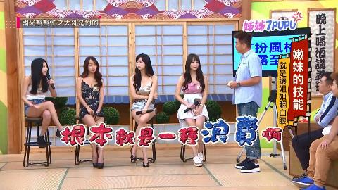【台湾综艺】嫩妹的技能!就是让姐姐翻白眼!
