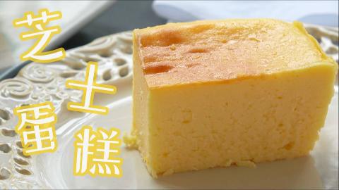 【花羽咩咩】芝士蛋糕!!
