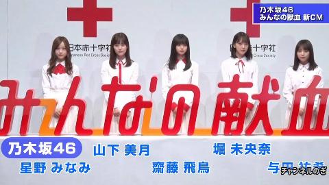 みんなの献血 新CM発表会!早口言葉に挑戦【乃木坂46】