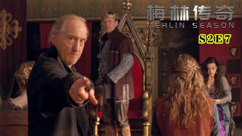 详解《梅林传奇》S2-7,国王请来最强巫师猎人,皇姐莫甘娜被盯上